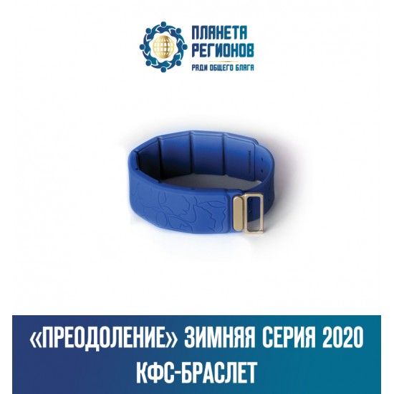 Bracelet CEF«Anti-peurs»